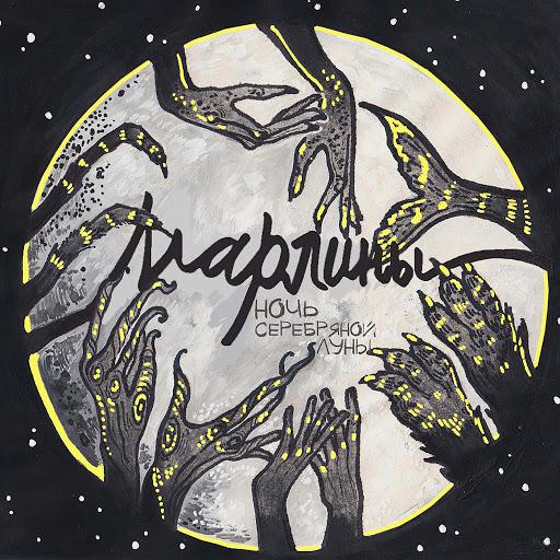 Марлины альбом Ночь серебряной луны