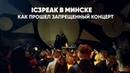 IC3PEAK - как прошел запрещенный концерт в Минске
