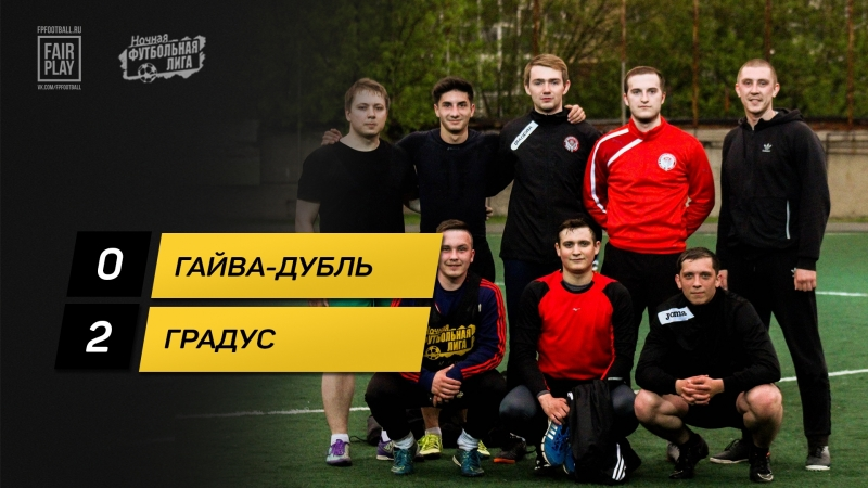 Обзор матча Гайва-Дубль - Градус | Весенний Чемпионат НФЛ | 30 мая
