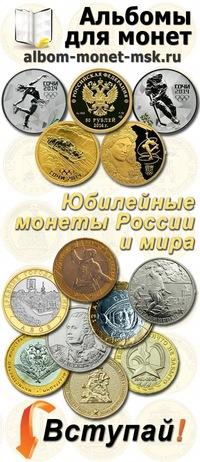 купить юбилейные монеты сбербанка россии каталог цены татуировку