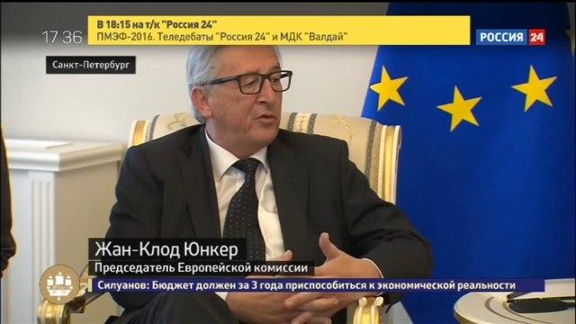 Новости на Россия 24 Путин рассказал о чем будет говорить с Юнкером