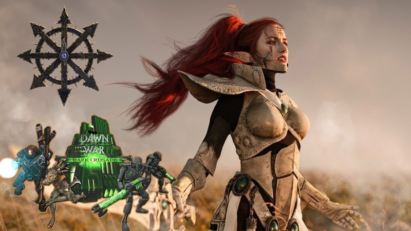 Dawn of War Dark Crusade Конец компании за Эльдаров