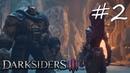 Прохождение Darksiders 3 - Часть 2 ► Творец