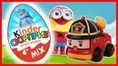 Робокар Поли - Киндер Сюрприз - Игрушки - Мультик - Robocar Poli - Kinder Surprise