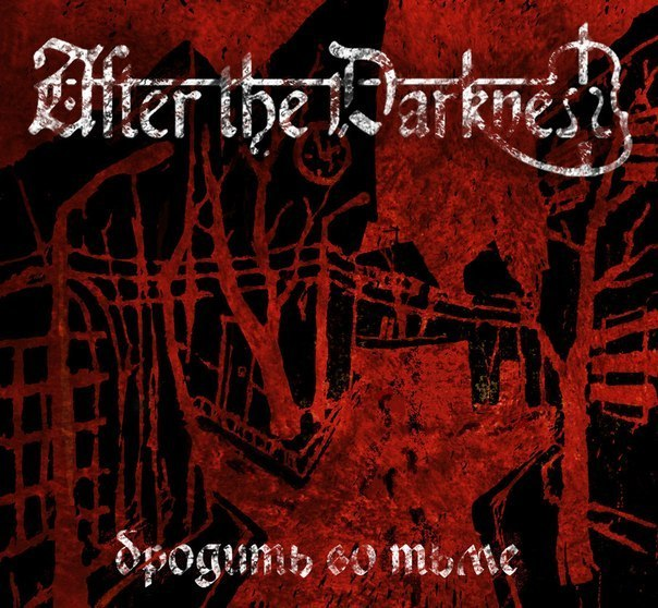 Дебютный EP группы AFTER THE DARKNESS - Бродить во тьме (2012)