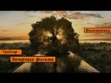 (RUS) Трейлер фильма Фонтан / The Fountain.