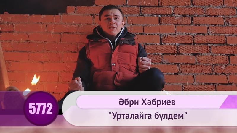 Эбри Хэбриев - Урталайга булдем | HD 1080p