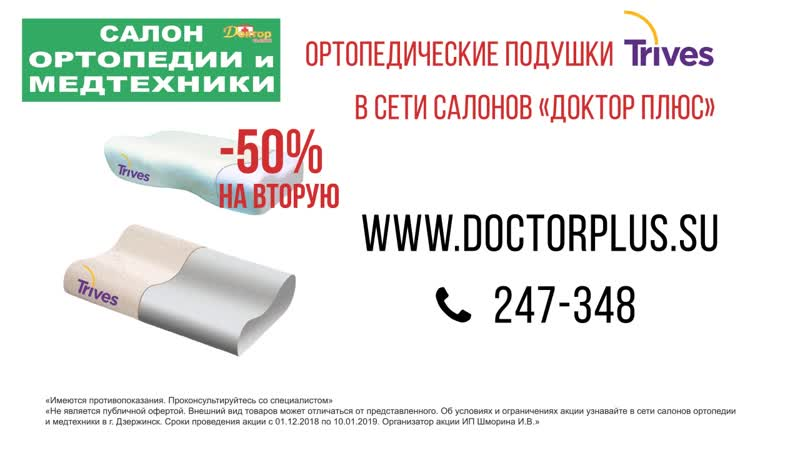 Акция Доктор Плюс Дзержинск