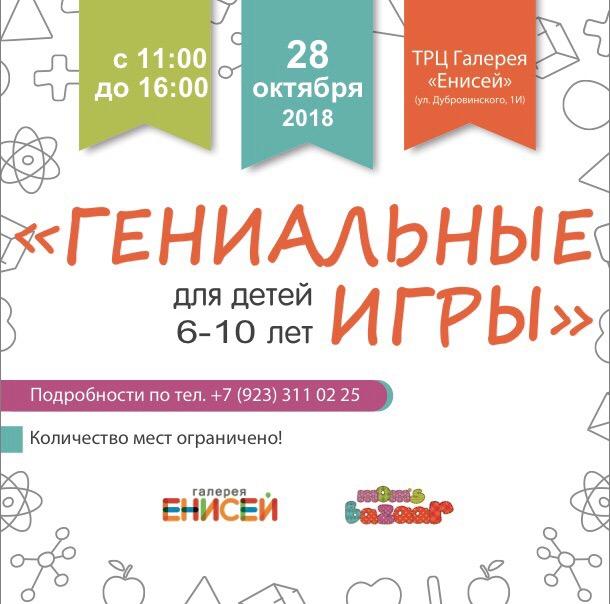 """Афиша Красноярск 31 марта с 11.00 до 16.00 """"Гениальные игры"""""""