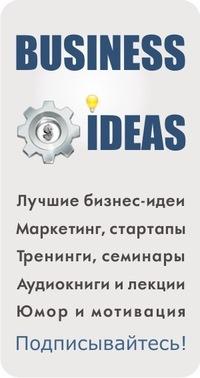 Идеи малого бизнеса в контакте идея бизнеса в саратове