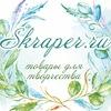 СКРАПЕР | Товары для скрапбукинга