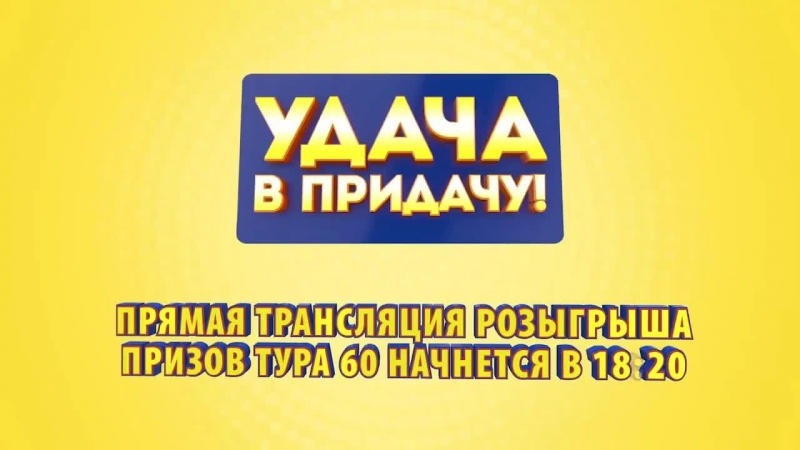 """Розыгрыш призов 60 тура игры """"Удача в придачу!"""