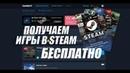 Получаем игры и steam gift card в Steam бесплатно! Обзор сайта Получили игру бесплатно!