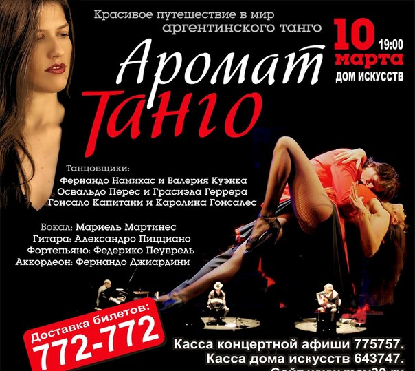 Аромат танго 10 марта в Доме искусств начало в 19.00