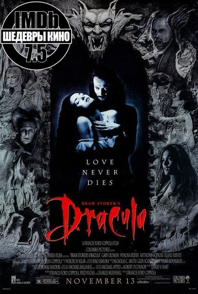 Фильм не просто очередная вариация одного из самых экранизируемых сюжетов о графе-вампире. Невероятно живописная и красивая мелодрама ужасов, которая никогда не устареет.