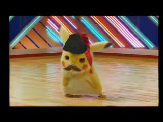 Detective Pikachu | Нумо хлопці разом в танець!