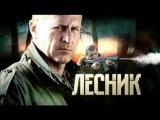 Сериал «Лесник» 13,14 серии  детектив Россия  2011
