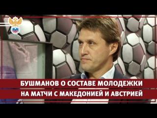 Евгений Бушманов - о составе молодёжки на матчи с Македонией и Австрией
