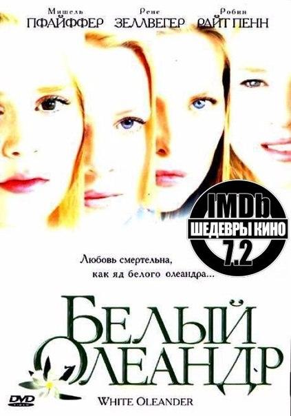 Белый Олеандр (2002)