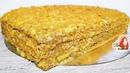 Сказочный Египетский Торт с Необыкновенным вкусом!