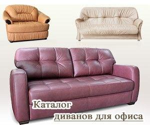 /away.php?to=http%3A%2F%2Fmebel-proffy.ru%2Fmagazin%2Fdivany_dlya_ofisa