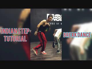 Обучение брейк дансу | indian step - break dance - top rock