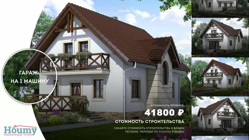 проекты домов с подвалом мансардой и гаражом