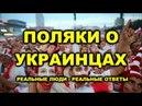 Поляки о украинцах: Бандеровцы. Братья. Гастарбайтеры. Партнеры.