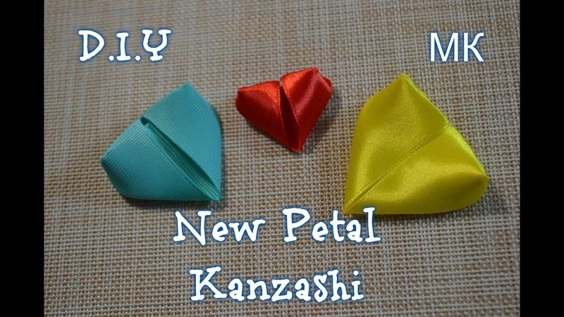 Лепесток Сердечко из лент 2.5см, 4см, 5см/New Petal Kanzashi/Tutorial