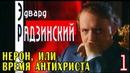 Эдвард Радзинский - Нерон, или Время Антихриста. Часть 1