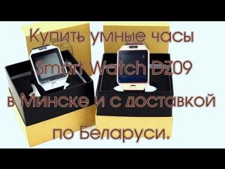 Умные часы телефон Smart Watch DZ09 купить www.tv-shop.by