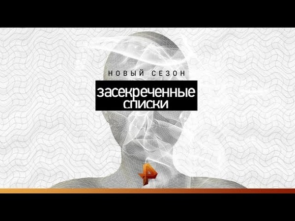 Русские идут Выпуск 82 16 02 19 Засекреченные списки