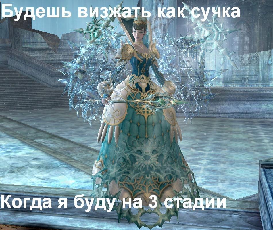 Фрея (обычная) - Энциклопедия Lineage 2.