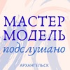 Мастер Модель Архангельск Подслушано
