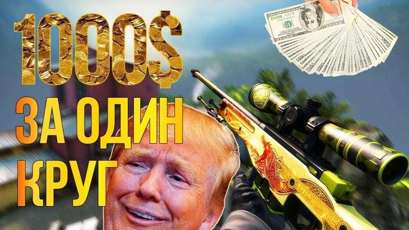НОВАЯ СХЕМА ТРЕЙДА DOTA2/CS:GO 100500$ ИЗИ (22.05.2018)