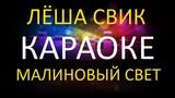 Лёша Свик (Норкитович Алексей) - Малиновый свет (КАРАОКЕ) (remix)