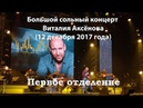 Концерт Виталия Аксёнова Санкт-Петербург, БКЗ Октябрьский , 12 декабря 2017 (1-е отделение)