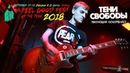 Тени Свободы - Эволюция Оскорбляет (live@FEEL GOOD FEST 2018