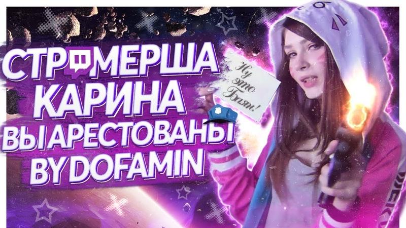 КАРИНА СТРИМЕРША - ВЫ АРЕСТОВАНЫ (by dofamin)