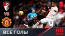 Борнмут 1:2 Манчестер Юнайтед (АПЛ 18/19 11-й тур 03.10.2018)