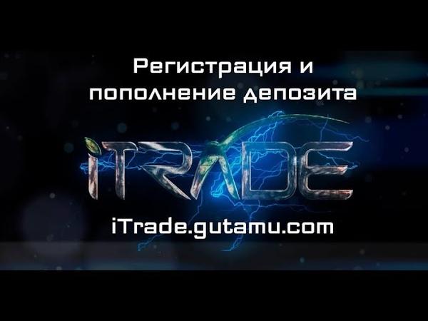 Регистрация и пополнение первого депозита на iTrade