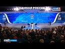 В подмосковном Красногорске завершился 18 съезд Единой России Генерация кода из названия