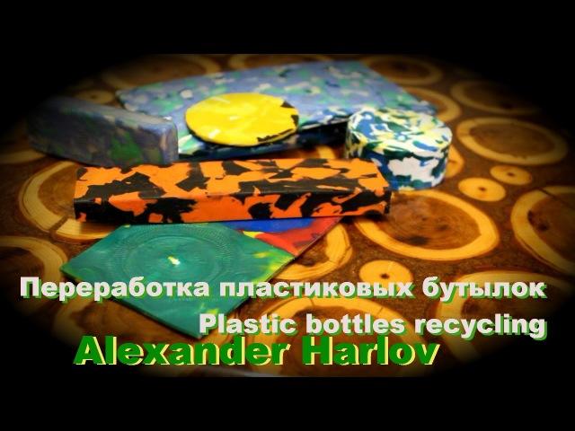 Переработка пластиковых бутылок Plastic bottles recycling Вторичное использование пластика
