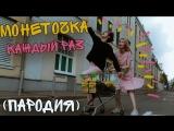 Премьера клипа! МОНЕТОЧКА - КАЖДЫЙ РАЗ (ПАРОДИЯ)