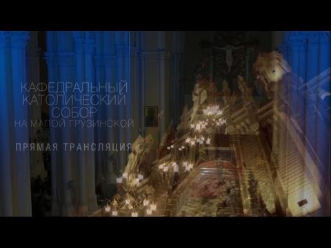 Прямая транляция концерта в соборе на Малой Грузинской 26.10.2018