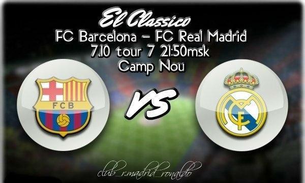 Ла Лига. Эль Класико «Барселона» – «Реал Мадрид». 07.10.2012. Онлайн-трансляция