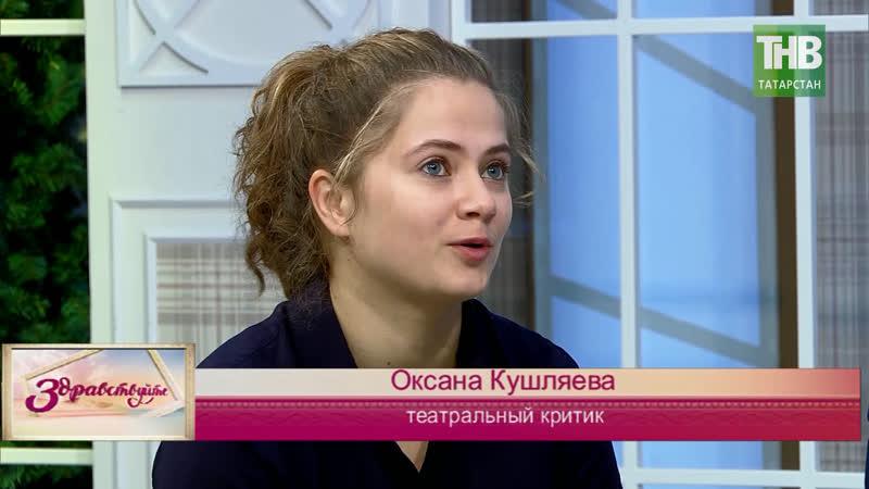 В Казани начался X Всероссийский фестиваль молодой татарской режиссуры Ремесло. Здравствуйте   ТНВ