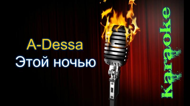 A-Dessa - Этой ночью (караочен) ( караоке )