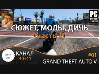 Стрим - GTA V #01: Сюжет, моды, дичь (ч.1)