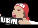 Последняя песня россии!!! Путин насилует Россию МУЛЬТФИЛЬМ